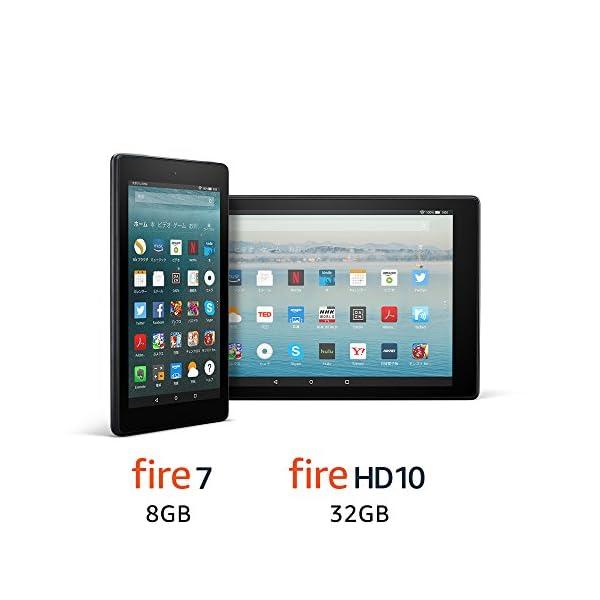 【セット買い】Fire 7 8GB + Fire...の商品画像