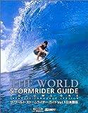 ザ・ワールド・ストームライダー・ガイド 日本語版〈Vol.1〉