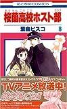 桜蘭高校ホスト部(クラブ) (8) (花とゆめCOMICS (2919))