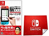 東北大学加齢医学研究所 川島隆太教授監修 脳を鍛える大人のNintendo Switchトレーニング -Switch (【Amazon.co.jp限定】Nintendo Switch ロゴデザイン マイクロファイバークロス 同梱)