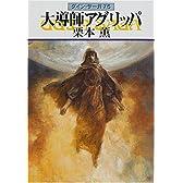 大導師アグリッパ―グイン・サーガ(75) (ハヤカワ文庫JA)