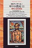 ゴヤール キリスト教史〈11〉現代に生きる教会 (平凡社ライブラリー)