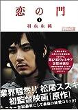 恋の門 ハンディ版 (1) (ビームコミックス)
