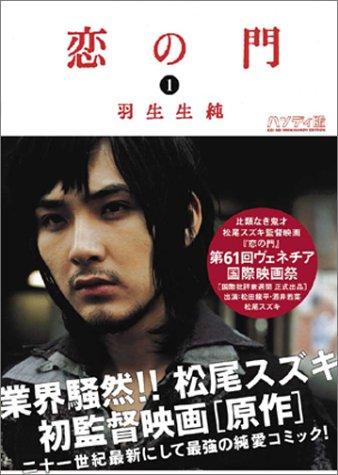 恋の門 ハンディ版 (1) (ビームコミックス)の詳細を見る