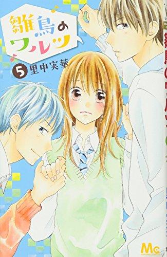 雛鳥のワルツ 5 (マーガレットコミックス)