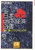 「日本「地下経済」白書(ノーカット版)―闇に蠢く23兆円の実態」門倉 貴史