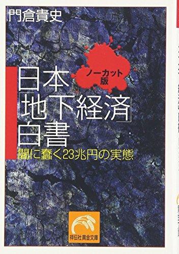 日本「地下経済」白書(ノーカット版)―闇に蠢く23兆円の実態 (祥伝社黄金文庫)の詳細を見る