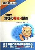 入試数学諸橋の微積分講議 (河合塾シリーズ)