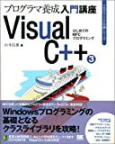 Visual C++〈3〉はじめてのMFCプログラミング (プログラミング学習シリーズ)