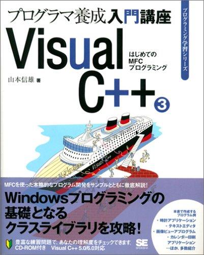 Visual C++〈3〉はじめてのMFCプログラミング (プログラミング学習シリーズ)の詳細を見る