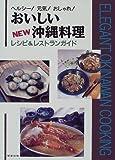 ヘルシー!元気!おしゃれ! おいしいNEW沖縄料理―レシピ&レストランガイド