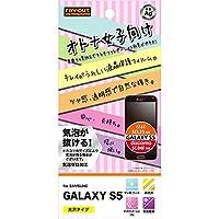 レイ・アウト GALAXY S5 フィルム オトナ女子向け保護フィルム RT-GS5F/E1