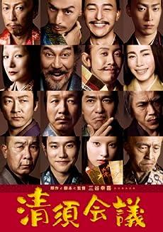 清須会議 Blu-ray スタンダード・エディション