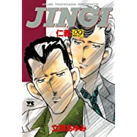 JINGI(仁義) 29 (ヤングチャンピオン・コミックス)