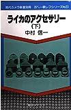 ライカのアクセサリー〈下〉 (現代カメラ新書別冊―35ミリ一眼レフシリーズ)