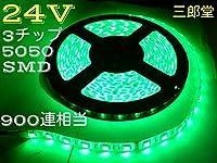 グリーン 緑 24V LEDテープ 5m 900連相当 白ベース 両側配線 5050smd