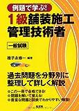 例題で学ぶ!  1級舗装施工管理技術者 一般試験 (国家・資格シリーズ 347)