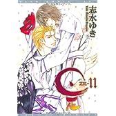 是-ZE- (11) (ディアプラス・コミックス)