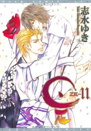 是-ZE- (11) (ディアプラス・コミックス)の詳細を見る