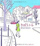 きぼうノート (Forest books)