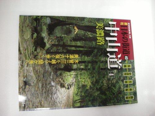 週刊日本の街道40中山道4(美濃路) 2003年2月18日号