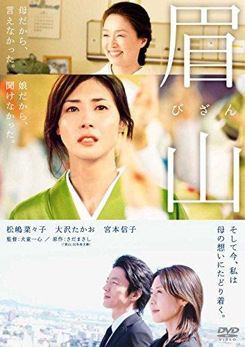 眉山-びざん- (2枚組) [DVD]の詳細を見る