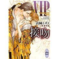 【Amazon.co.jp 限定】VIP 接吻(特典: オリジナルショートストーリー データ配信)(講談社X文庫)