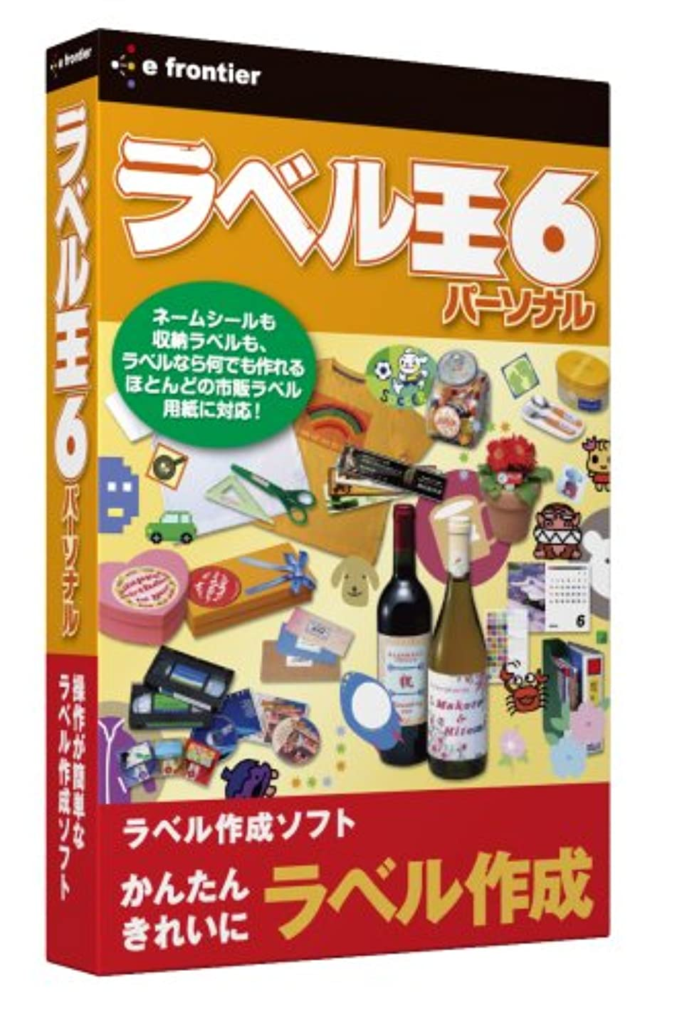 e!SELECTシリーズ ラベル王6 パーソナル