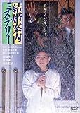 結婚案内ミステリー デジタル・リマスター版 [DVD]