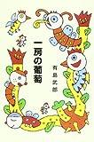 一房の葡萄 (集団読書テキスト (A3))