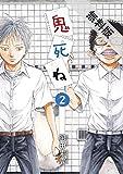 鬼死ね(2)【期間限定 無料お試し版】 (ビッグコミックス)