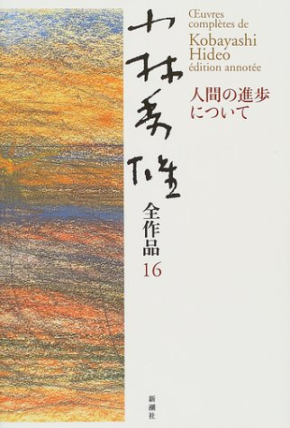 人間の進歩について 小林秀雄全作品〈16〉の詳細を見る