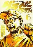 グラゼニ~パ・リーグ編~(6) (モーニング KC)