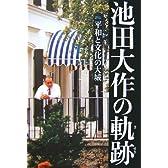 池田大作の軌跡―評伝 平和と文化の大城〈1〉