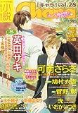 <title>#4: 小説 Chara (キャラ) vol.28 2013年 07月号 [雑誌]</title>