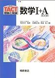 数学I+A〈数と式・数列〉 (TACT理解と発展)