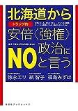 北海道からトランプ的安倍〈強権〉政治にNOと言う【HOPPAライブラリー】