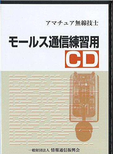 モールス通信練習用CD