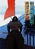 戦国幻想曲 (角川文庫)