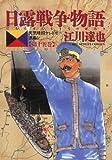 日露戦争物語(15) (ビッグコミックス)