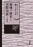 領域の歴史と国際関係: -前近代-;(上) (郷土史大系-地域の視点からみるテーマ別日本史-)