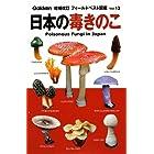 日本の毒きのこ (フィールドベスト図鑑)