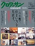 クロワッサン 2009年 12/25号 [雑誌] 画像