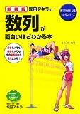 新装版 坂田アキラの数列が面白いほどわかる本 (数学が面白いほどわかるシリーズ)
