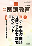 教育科学 国語教育 2020年 01月号 (徹底研究!小・中学校国語 3観点の学習評価のポイント)