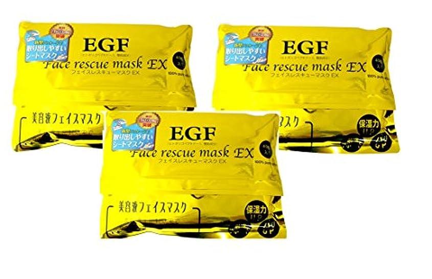 色雨の溶融【3個セット】EGF フェイスレスキューマスク EX 40枚×3個セット EGF Face rescue mask EX