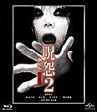 呪怨2 劇場版 [Blu-ray]