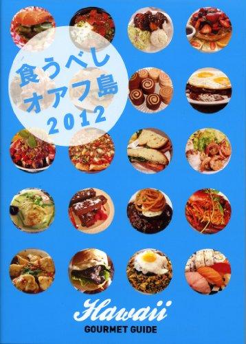 食うべしオアフ島2012の詳細を見る