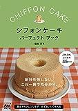 シフォンケーキ パーフェクトブック -絶対失敗しない、これ一冊で丸分かり。- 画像