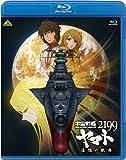 宇宙戦艦ヤマト2199 追憶の航海 [Blu-ray]
